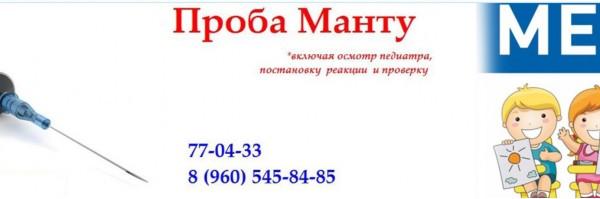 Педиатр Ярославль цена на услуги