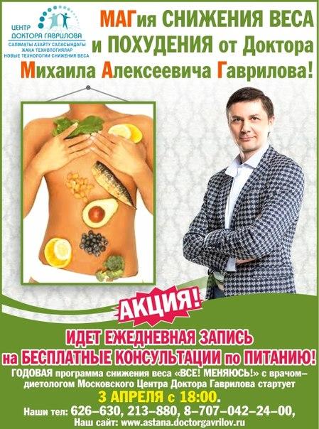 Рецепт Похудения Доктора Гаврилова. Диета доктора Гаврилова – меню, рецепты, правила и отзывы