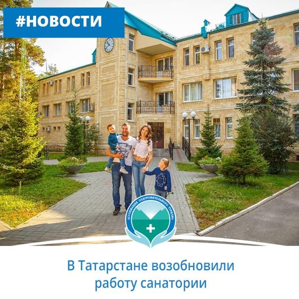 Санатории татарстана по похудение