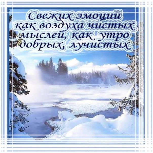 открытка с добрым утром вторника зимняя конвекторы купить выгодной