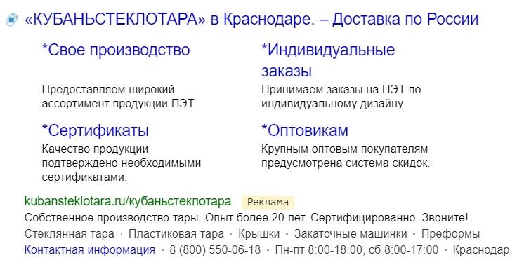 Объявление на поиске Яндекса