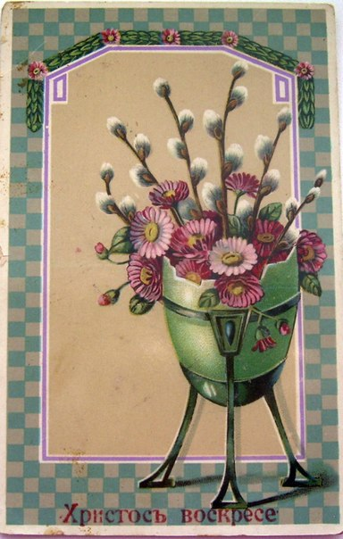 австрийские открытки 1912 года проведем для