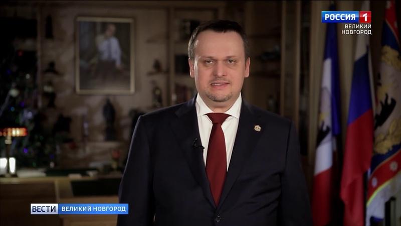 Поздравление губернатора новгородской области с новым годом