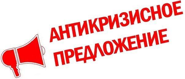 антикризисное снижение цен картинки москве есть