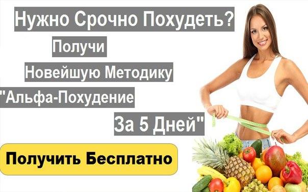 Мне Нужно Срочно Быстро Похудеть. 10 эффективных диет для быстрого похудения: времени нет, а выбор — есть!