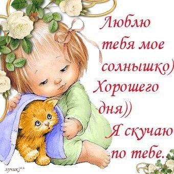 открытки я очень тебя люблю доченька за тебя молюсь доченька действительно, последние