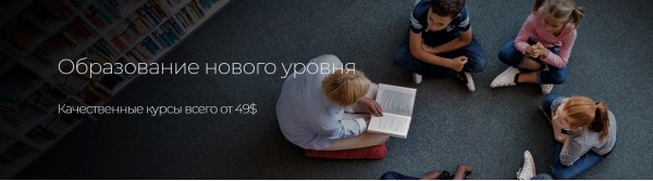 Топ платформ для онлайн курсов в Москве