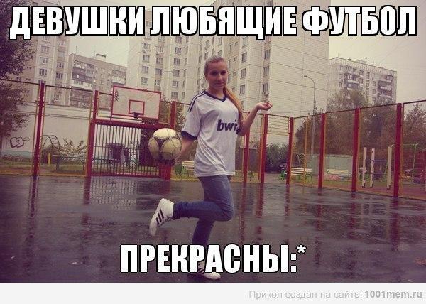 Девушки которые любят футбол