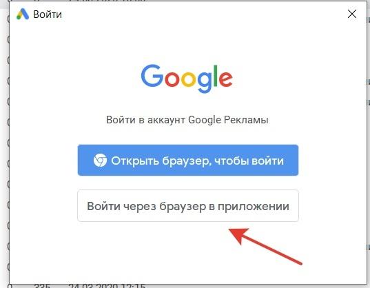 Настройка Google Ads. Выгрузка поисковых рекламных кампаний (Часть 4), изображение №3