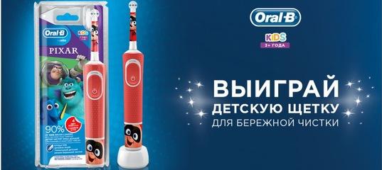 Детская электрическая зубная щетка Oral-B - PgBonus.ru