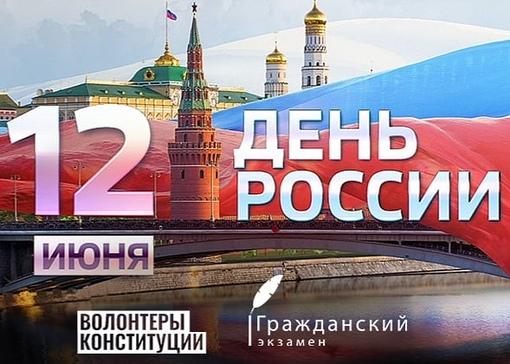 Друзья, поздравляю вас с Днём России! Приглашаю