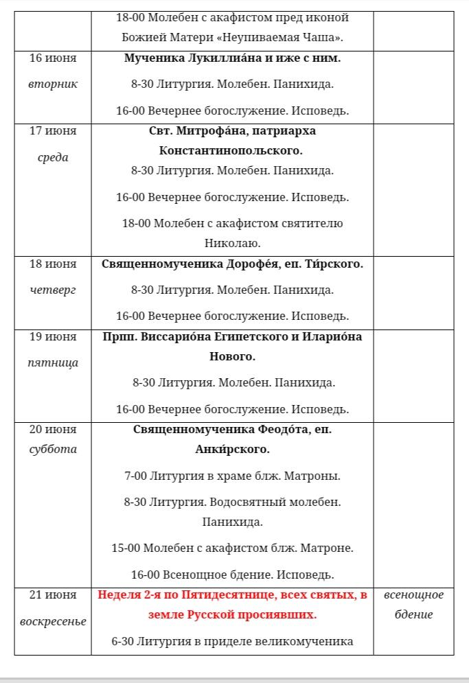 Расписание богослужений на июнь 2020, изображение №4