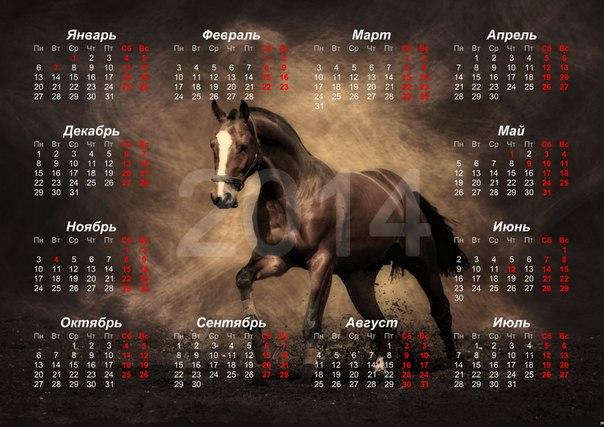 Скачать Обои Календарь