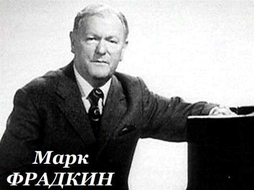 Композитор марк фрадкин фото памятник