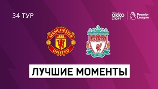 13.05.2021 Манчестер Юнайтед — Ливерпуль. Лучшие моменты матча