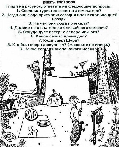 советская загадка про туристов картинка