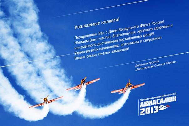 Поздравление с днем воздушного флота брату