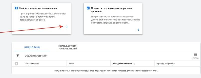 Настройка Google Ads. Сбор и чистка семантического ядра (Часть 1), изображение №6
