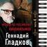 Геннадий Гладков - Люблю Ковбоя (Человек С Бульвара Капуцинов)