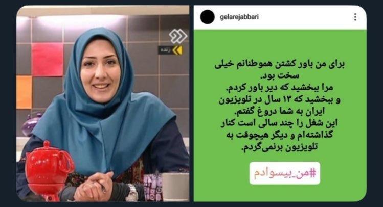 Ведущая иранского государственного телевидения уходит в отст