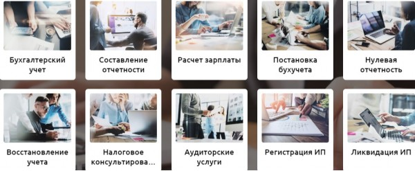 Бухгалтерские и налоговые услуги в СПб