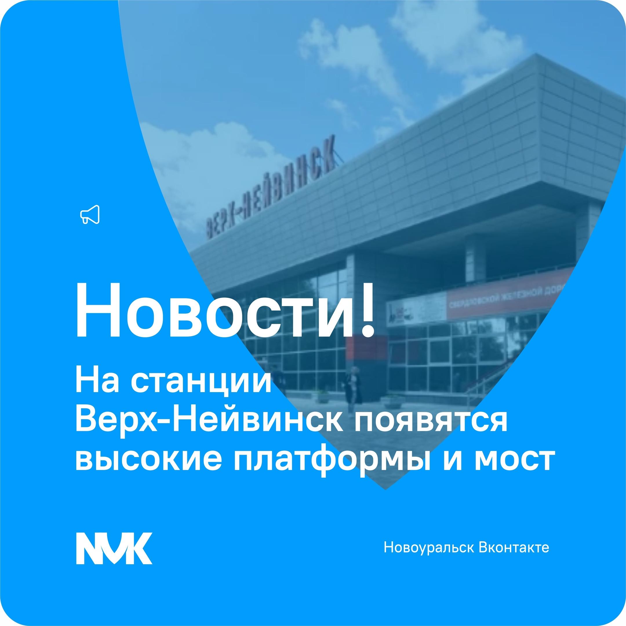 На станции Верх-Нейвинск появятся высокие платформы и мост