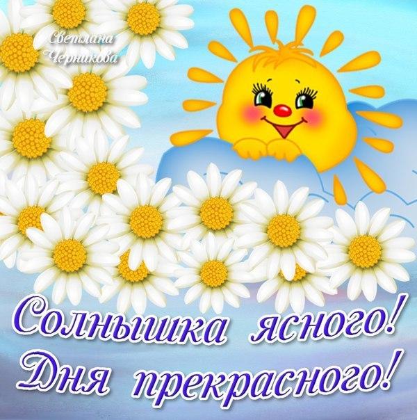 Картинки ясного солнышка доброго утра