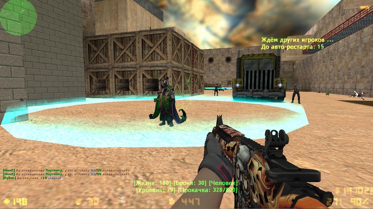 [CS 1.6] Готовая сборка - Зомби атакуют (V2.5)