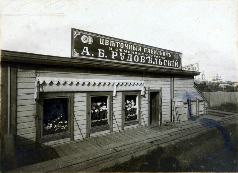 Цветочный магазин Рудобельского. Начало XX в.