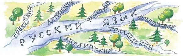 В русском языке... Большинство слов с буквой «Ф» в русском языке заимствованные. Пушкин гордился тем, что в «Сказке о царе Салтане» было всего лишь одно слово с буквой «ф» флот. В русском языке