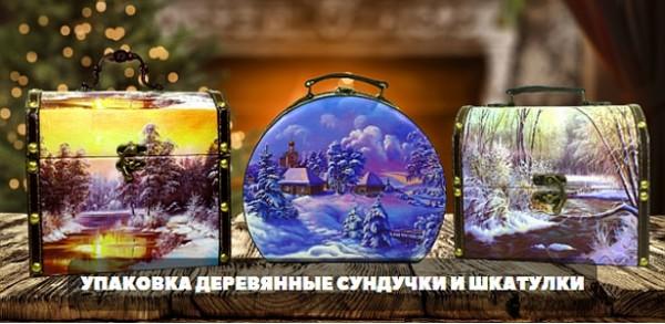 Новогодний подарок упаковка детская Москва