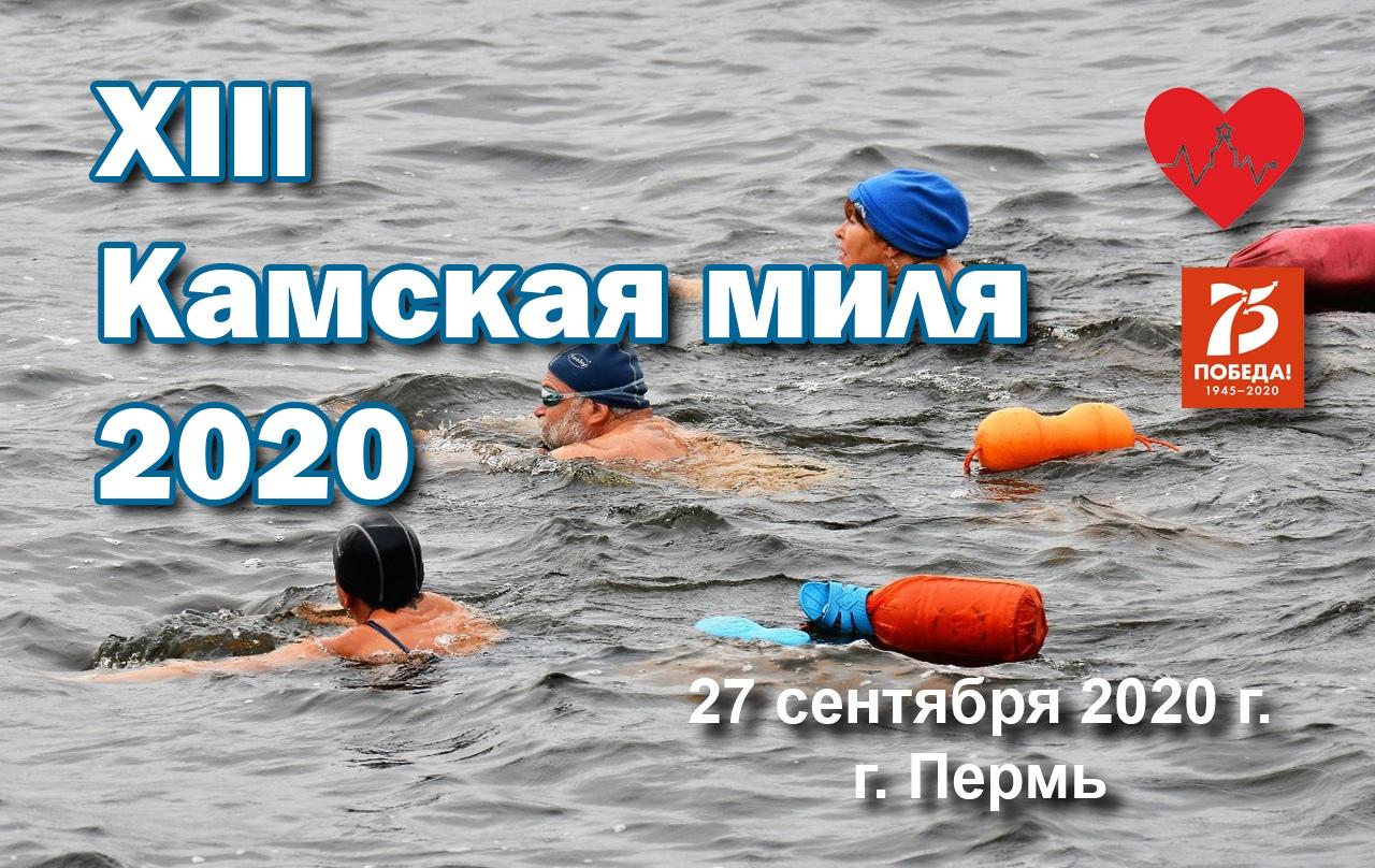 XIII Камская миля 2020
