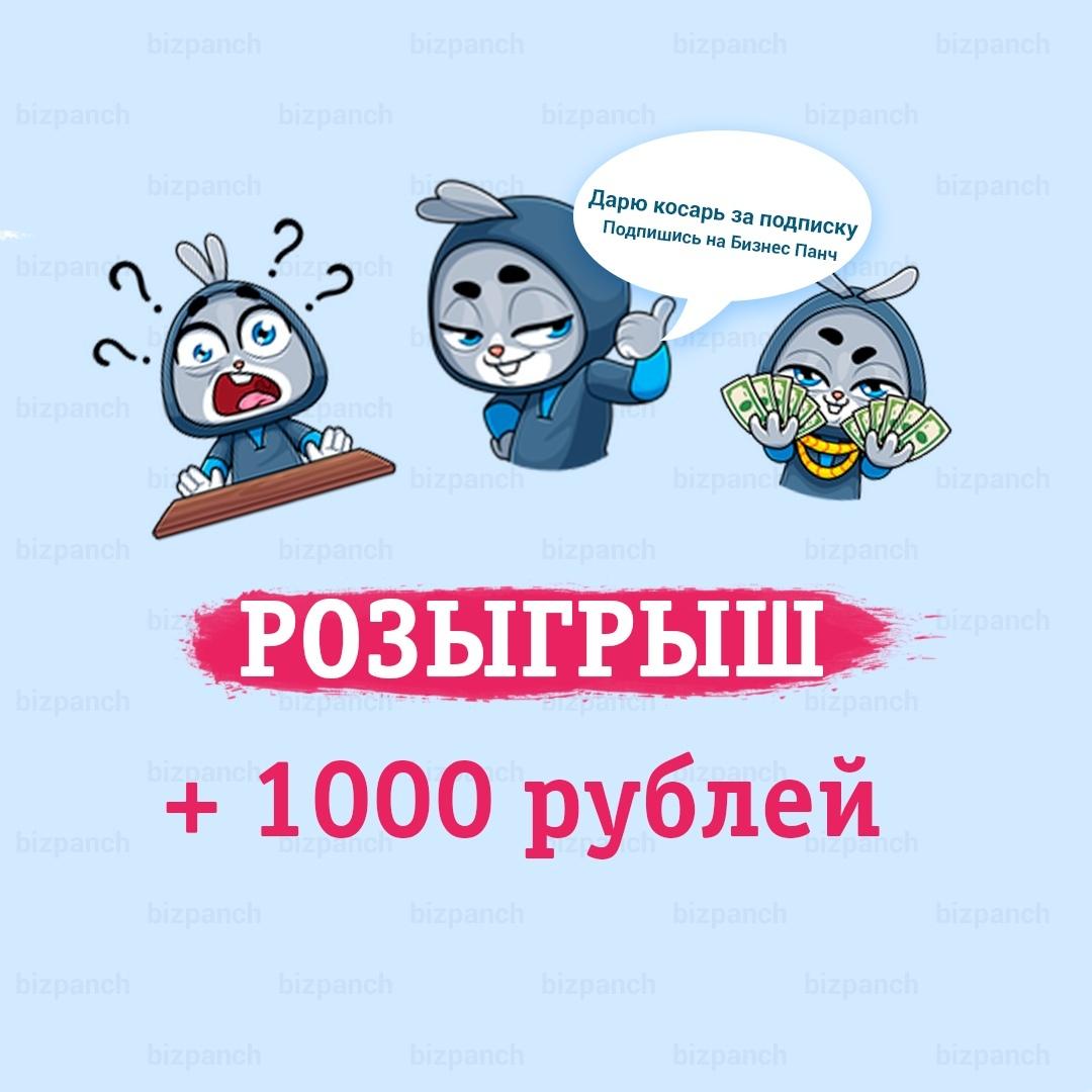 Розыгрыш 1000 рублей за репост Приз  от [club72514022|Бизнес Панч ..