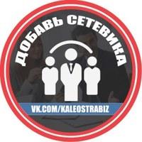 Добавь сетевика | Сетевой бизнес | Заработок - Группа для сетевиков и интернет предпринимателей №1