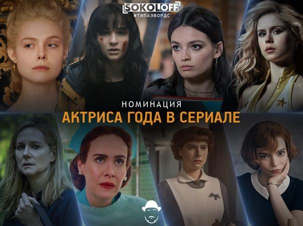 Бой серьезный: лучшая главная актриса в сериале за 2020 год