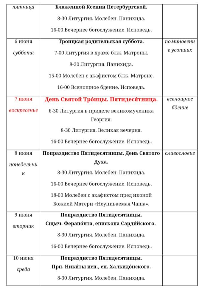 Расписание богослужений на июнь 2020, изображение №2