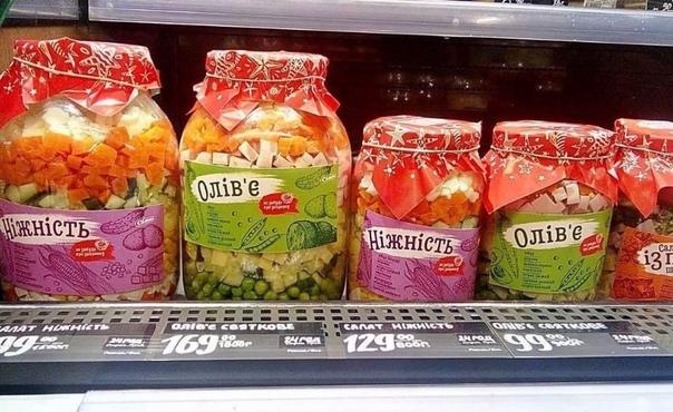 На Украине начали продавать салаты в банках. Это очень круто