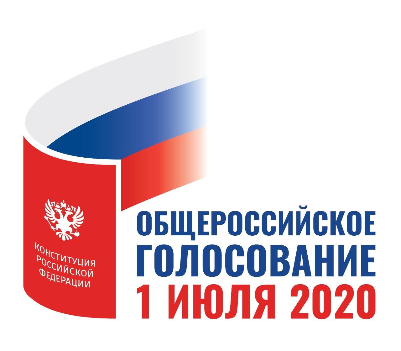 1 июля - День Общероссийского Голосования