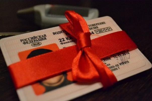 открытки поздравляю с водительским удостоверением кирилюк проживает