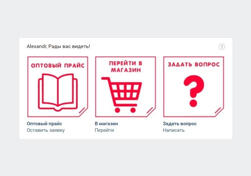 Как оформить интернет-магазин ВКонтакте, изображение №9