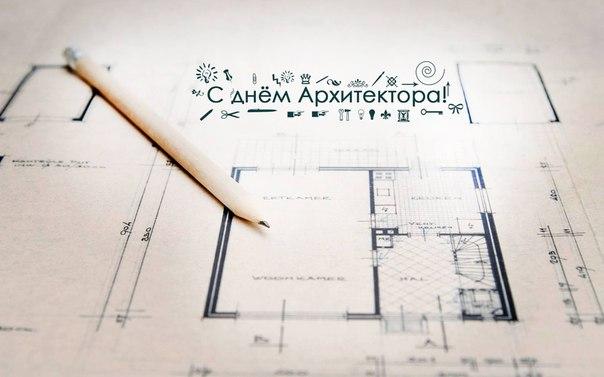 поздравительная открытка архитектору подробная карта